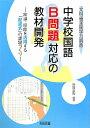 文科省全国学力調査中学校国語B問題対応の教材開発