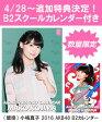 (壁掛) 小嶋真子 2016 AKB48 B2カレンダー【生写真(2種類のうち1種をランダム封入)】【楽天ブックス独占販売】 [ 小嶋真子 ]