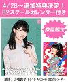 (壁掛) 小嶋真子 2016 AKB48 B2カレンダー