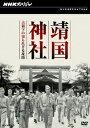 NHKスペシャル 靖国神社 占領下の知られざる攻防 [ (ドキュメンタリー) ]