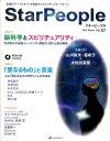 StarPeople(第57号(2015 Winte) 脳科学とスピリチュアリティ/「聖なるもの」と音楽