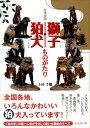 日本全国獅子 狛犬ものがたり 上杉千郷