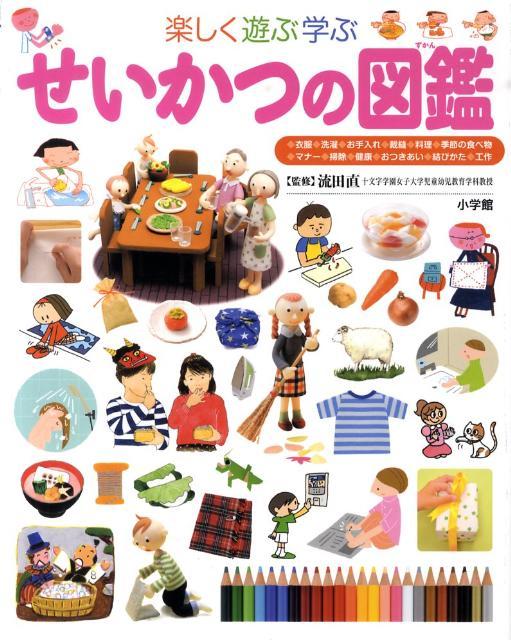 せいかつの図鑑 [ 流田直 ]...:book:13507385