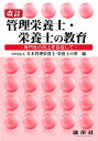 管理栄養士・栄養士の教育改訂 専門性の向上を目指して [ 日本管理栄養士・栄養士の夢