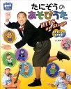 たにぞうのあそびうたHITS on Stage DVD&CD BOOK (ポットブックス) [ 谷口國博 ]