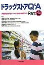 ドラッグストアQ&A(part 2) 薬・健康食品・化粧品・ベビー・生活用品の情報BOO [ ユタカ