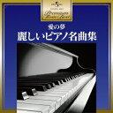 其它 - プレミアム・ツイン・ベスト::愛の夢〜美しいピアノ名曲集 [ (クラシック) ]