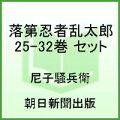 落第忍者乱太郎 25-32巻 セット