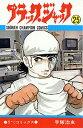 ブラック・ジャック(25) (少年チャンピオンコミックス) [ 手塚治虫 ]