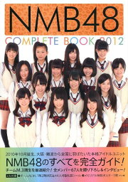 <strong>NMB48</strong> COMPLETE BOOK 2012