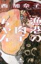 漁港の肉子ちゃん [ 西加奈子 ]