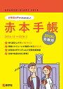 赤本手帳(2018年度受験用) (大学入試シリーズ 895)