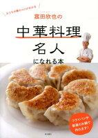 菰田欣也の中華料理名人になれる本