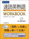 速読英熟語 WORKBOOK Z会編集部
