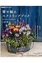 寄せ植えスタイリングブック 草花の魅力を120%引き出す (生活実用シリーズ) [ 上田広樹 ]