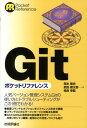 【送料無料】Gitポケットリファレンス [ 岡本隆史 ]
