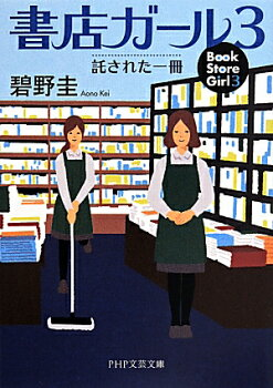 書店ガール(3)