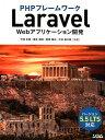PHPフレームワークLaravel Webアプリケーション開発 バージョン5.5 LTS対応