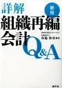 詳解組織再編会計Q&A新版 [ 布施伸章 ]