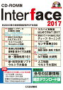 CD-ROM版 Interface 2017 (Interface) [ Interface編集部 ]