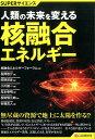 人類の未来を変える核融合エネルギー [ 核融合エネルギーフォーラム ]