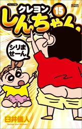 ジュニア版 クレヨンしんちゃん(15) [ 臼井 儀人 ]