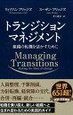 トランジションマネジメント 組織の転機を活かすために (フェニックスシリーズ) [ ウィリアム・ブリ