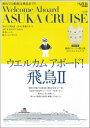 ウエルカムアボード!飛鳥2 (Tokyo news mook)