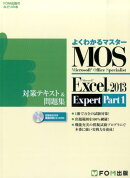 Microsoft Office Specialist Microsoft Excel 2013 Expert Part1 �к��ƥ�����&���꽸