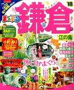まっぷる 鎌倉 江の島('18) (まっぷるマガジン)