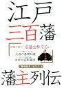 江戸三百藩藩主列伝 [ 「歴史読本」編集部 ]