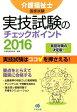 介護福祉士国家試験実技試験のチェックポイント2016 [ 介護実技研究会 ]