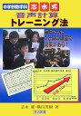 中学校数学科・志水式音声計算トレーニング法 [ 志水廣 ]