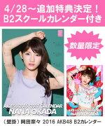 (壁掛) 岡田奈々 2016 AKB48 B2カレンダー