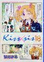 Kiss×sis(18) (KCデラックス ヤングマガジン) [ ぢたま 某 ]