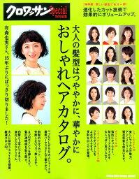 クロワッサン特別編集 大人の髪型はつややかに、華やかに おしゃれヘアカタログ。 [ マガジンハウス ]
