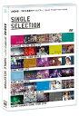 AKB48 2013 真夏のドームツアー~まだまだ、やらなきゃいけないことがある~[SINGLE SELECTION 2枚組DVD]