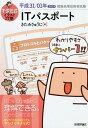 キタミ式イラストIT塾ITパスポート(平成31/01年) (情報処理技術者試験) [ きたみりゅうじ ]