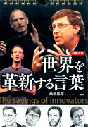 [日めくり]世界を革新する言葉