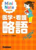 Mini Note医学・看護略語改訂第2版