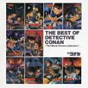 名探偵コナン劇場版テーマソングベスト THE BEST OF DETECTIVE CONAN 〜The Movie Themes Collection〜 [ (オムニバス) ]