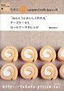 """たかこ@caramel milk teaさんの""""ほんとうにおいしく作れる""""チーズ 焼き菓子ベストレシピ集2 [ 稲田多佳子 ]"""