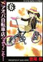 アオバ自転車店へようこそ!(6) [ 宮尾岳 ]