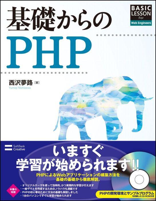 基礎からのPHP BASIC LESSON For Web Engi [ 西沢夢路 ]