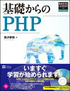 基礎からのPHP BASIC LESSON For Web Engi [ 西沢夢路 ]