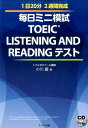CD付毎日ミニ模試TOEIC LISTENING AND [ 小川慶 ]