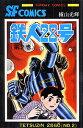 鉄人28号(2) (サンデ-コミックス) [ 横山光輝 ]