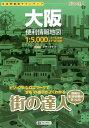 大阪便利情報地図3版