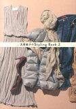 大草直子のStyling Book(2) [ 大草直子 ]