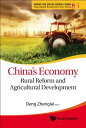 China's Economy: Rural Reform and Agricultural Development CHINAS ECONOMY (Series on Developing China Translated Research from China) [ Deng Zhenglai ]